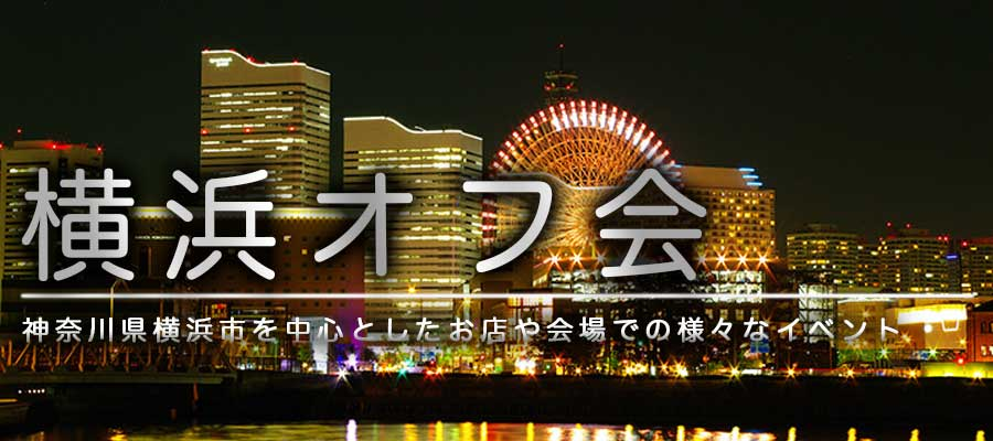 LGBT オフ会 IN横浜!ニューハーフ バー企画